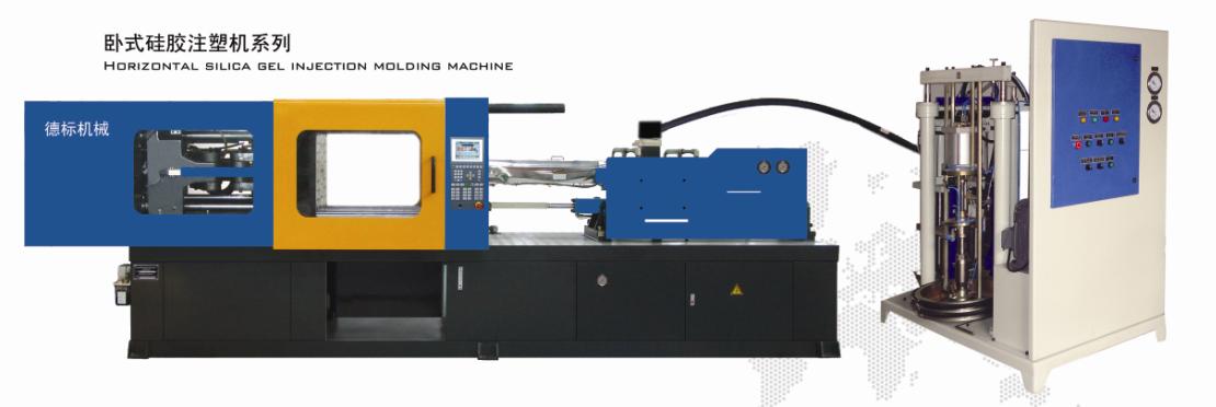液態硅膠注塑機120T 全套帶液態PS200供料系統